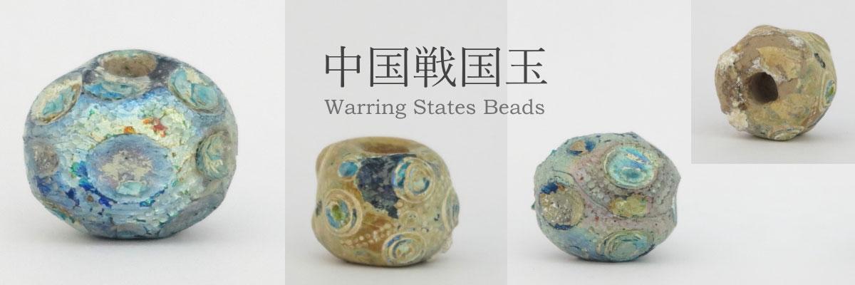 中国戦国玉