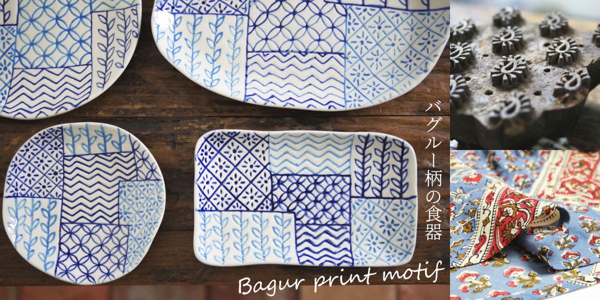 バグループリントをデザインした食器