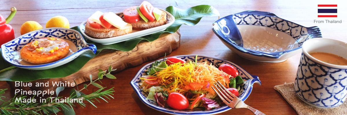 パイナップル柄タイの食器