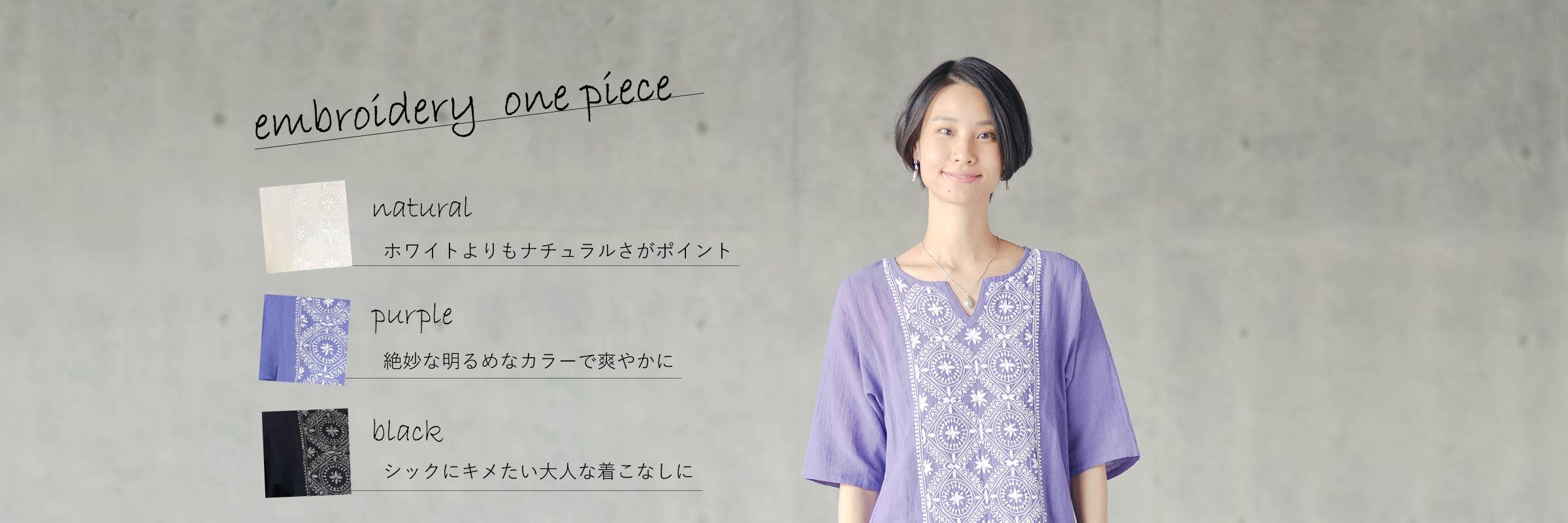 コットンフラックス刺繍ワンピース