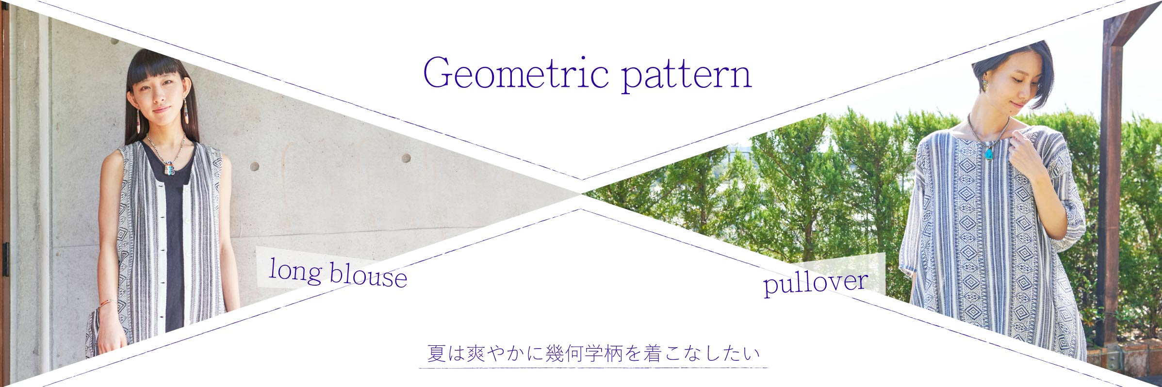 幾何学柄の爽やかなトップス
