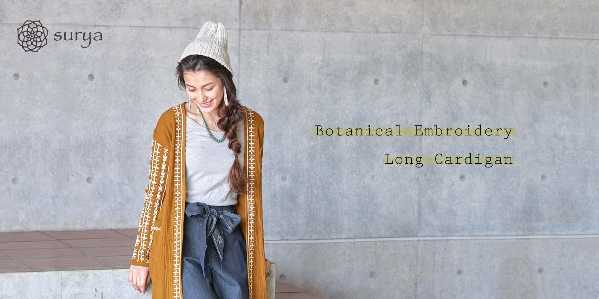 ボタニカル刺繍の今旬ロングカーディガン