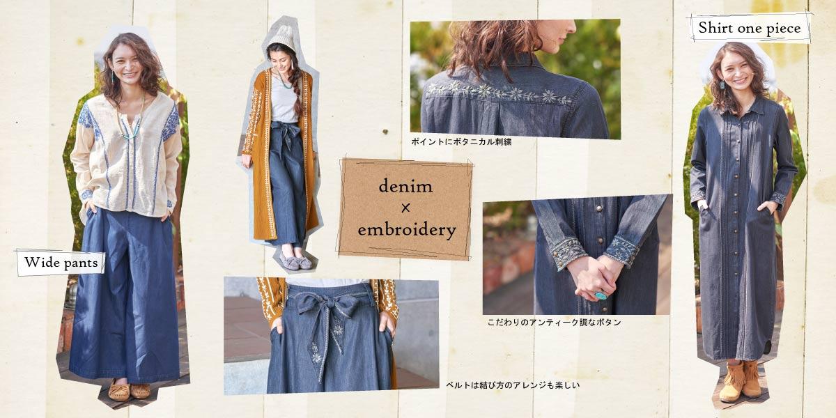デニム刺繍のカジュアルなボヘミアンシリーズ
