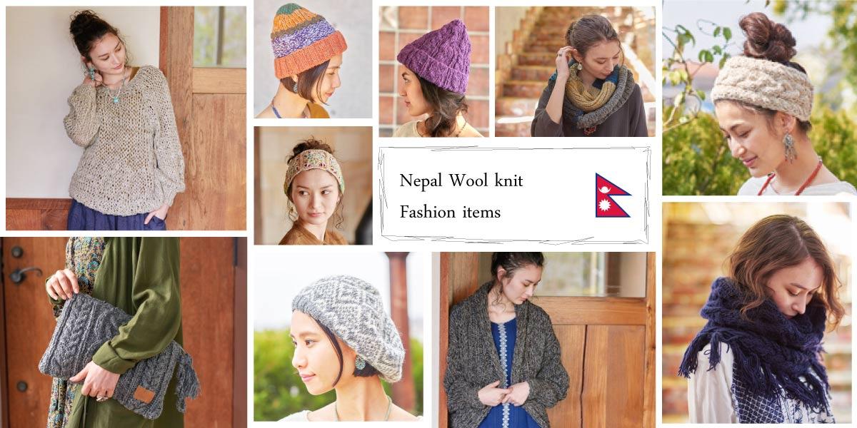 ネパールウールニットのファッションアイテムたち