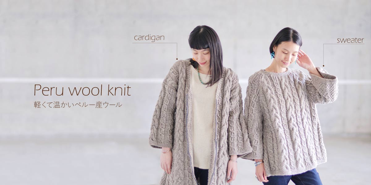 ウール100%のケーブル編みカーディガンとセーター