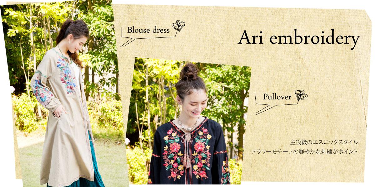 鮮やかな刺繍が主役級のアリ刺繍シリーズ