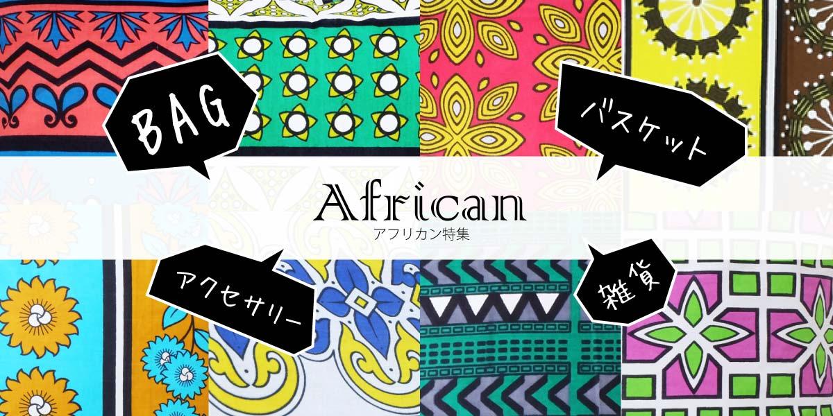 アフリカンアイテム特集