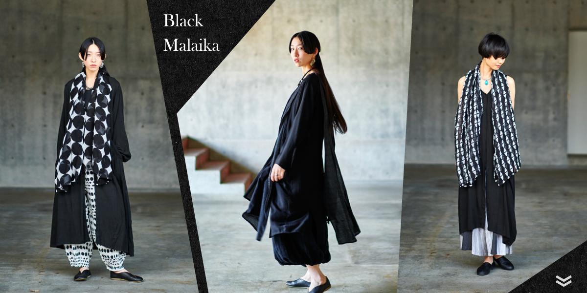 BLACK MALAIKAの新シリーズ モード感を意識した変形アイテムやモノトーンのクールな展開