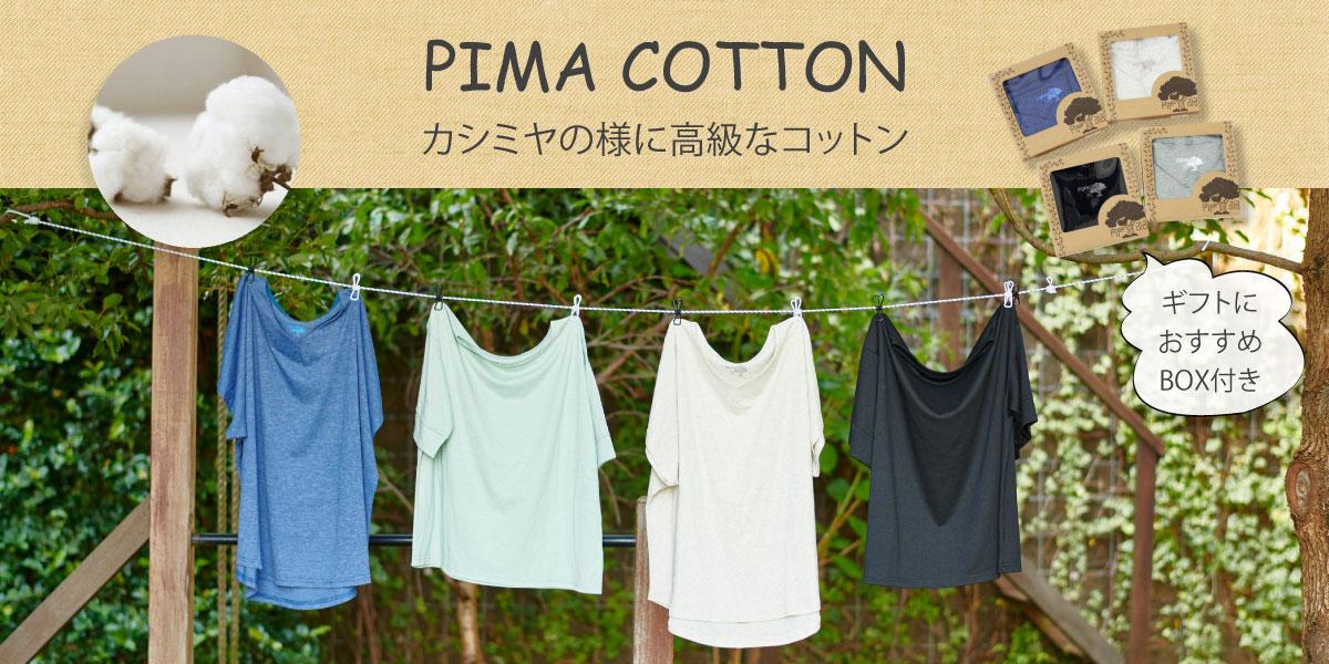 高級綿のピマコットンを使ったシリーズ カシミヤの様に高級なピマコットン。着回ししやすいデザインも◎