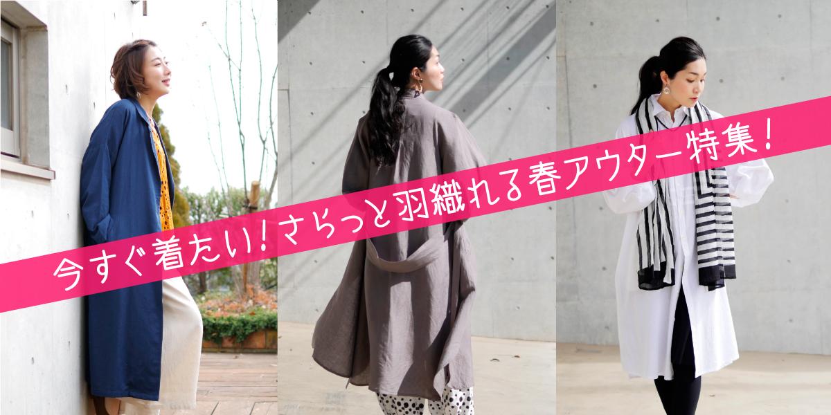 今すぐ着たい!さらっと羽織れる春アウター特集 バックスタイルも魅力的な羽織りが充実!