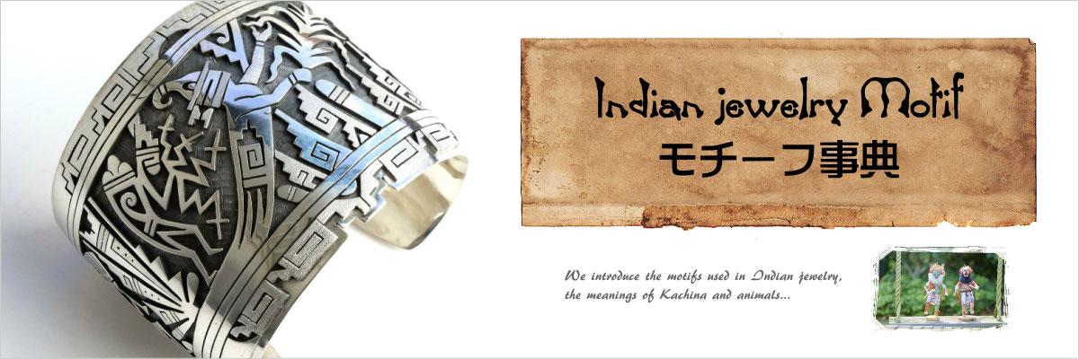インディアンジュエリー モチーフ 意味 ネイティブアメリカン