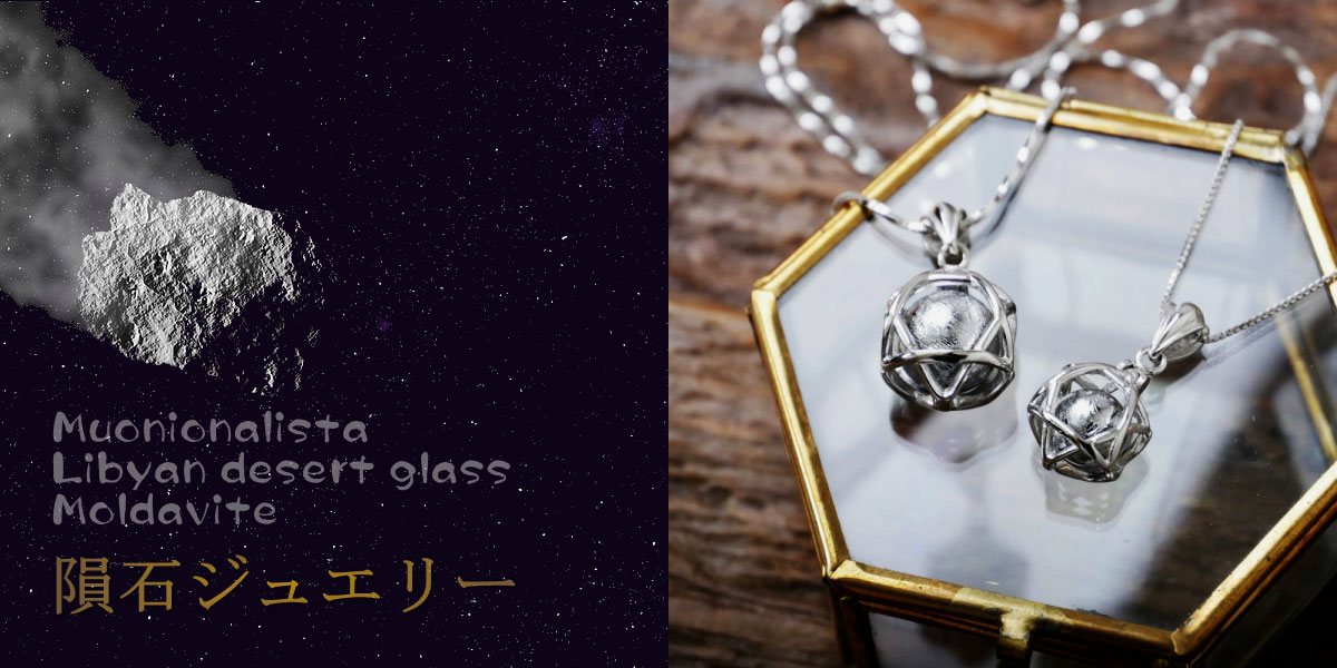 隕石ジュエリー