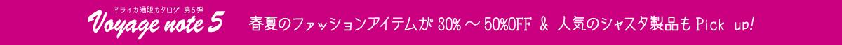 voyagenote5 春夏のファッションアイテムが30%〜50%OFF