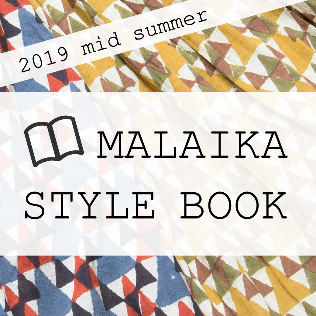 マライカスタイルブック 2019 MID SUMMER 夏号