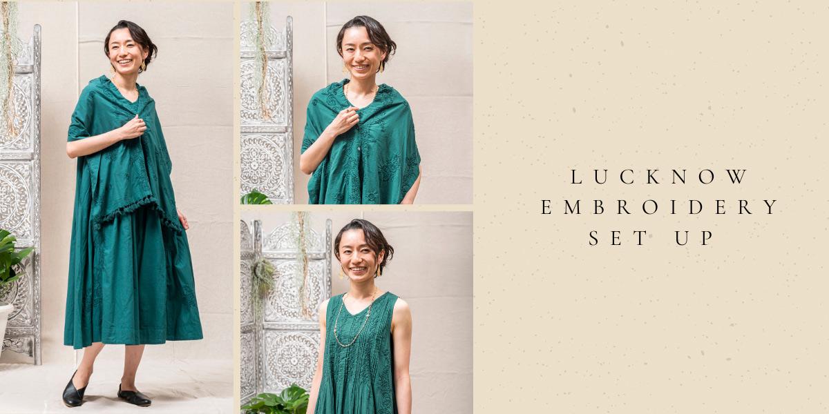 ラクノウ刺繍セットアップシリーズ
