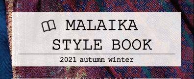 マライカスタイルブック 2021AUTUMN WINTER