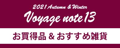マライカ通販カタログ Voyagenote13