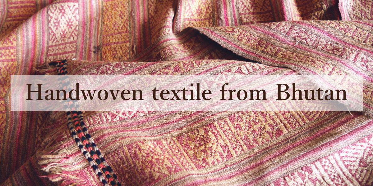 ブータンの手織り布