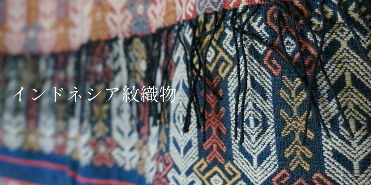 インドネシア紋織物