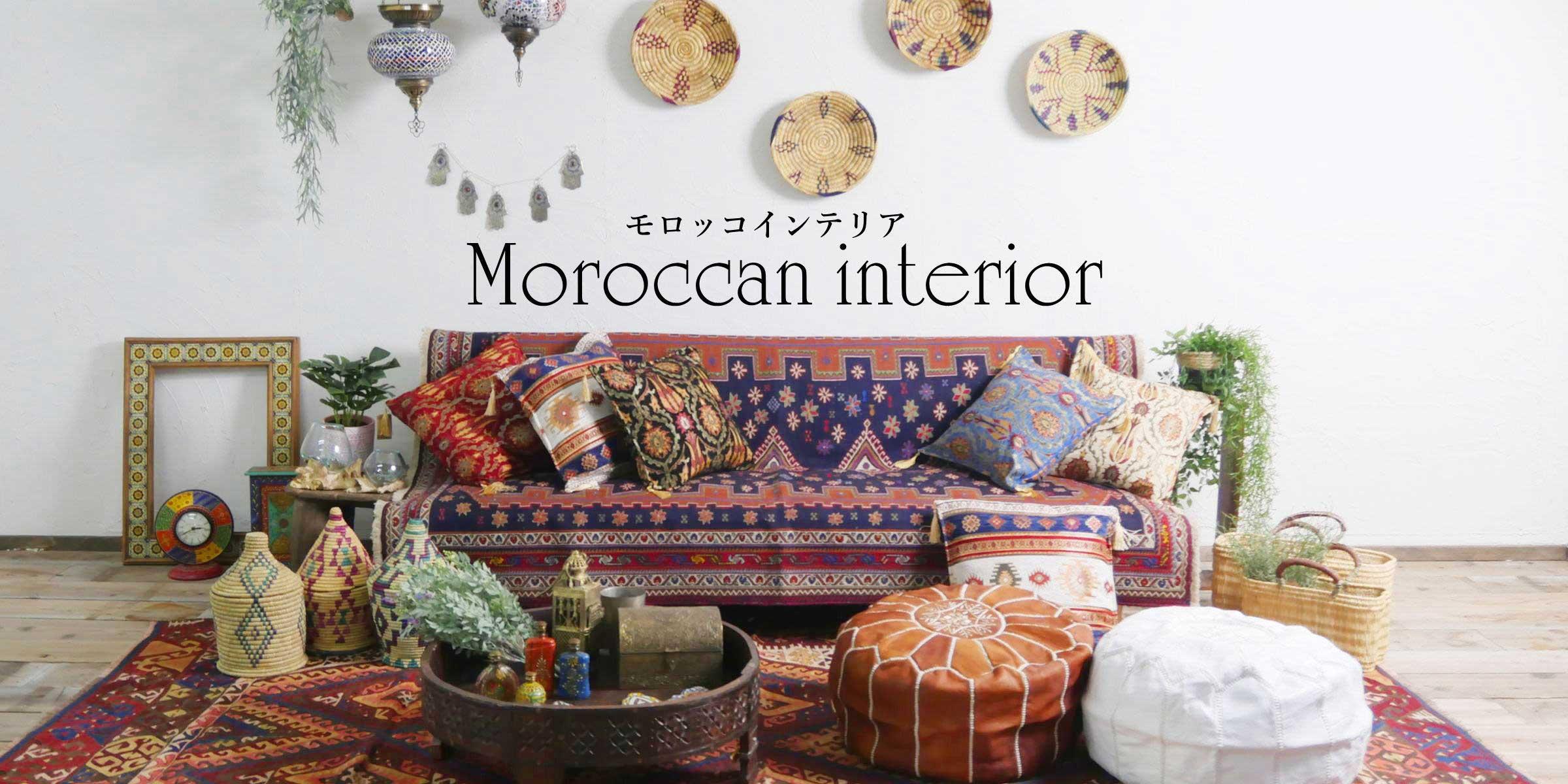 モロッコインテリア