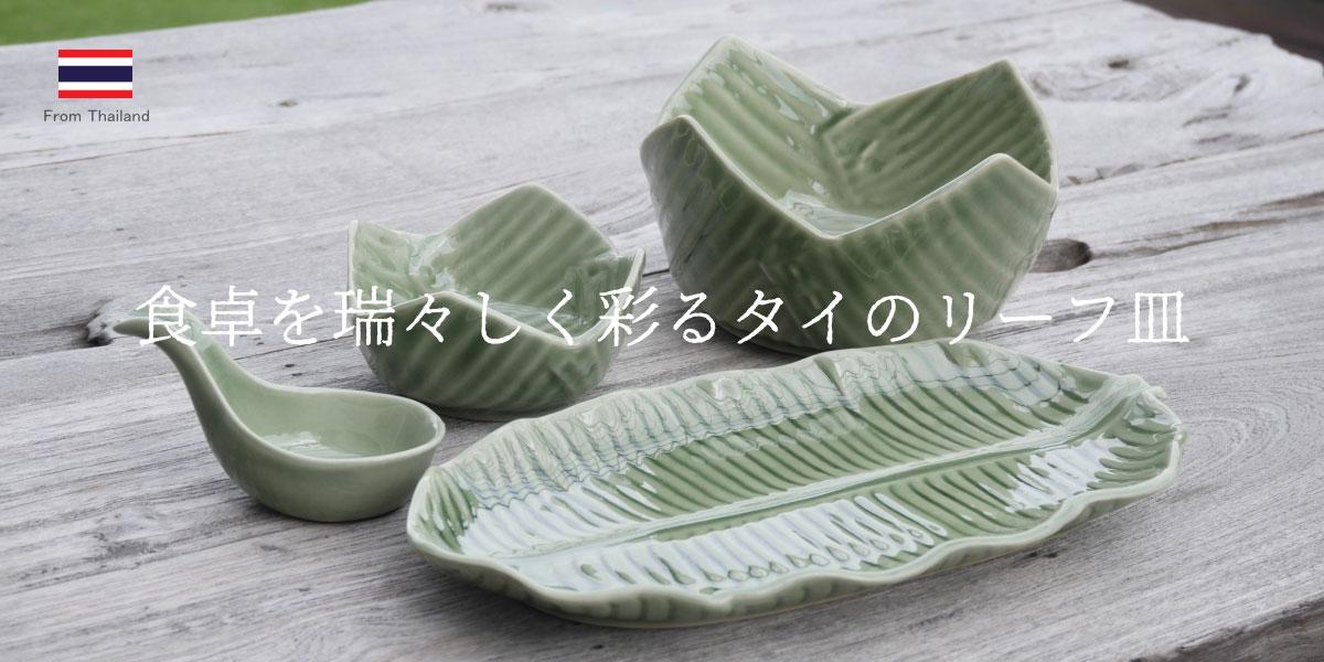 タイのリーフ皿