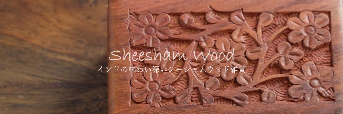 シーシャムウッド