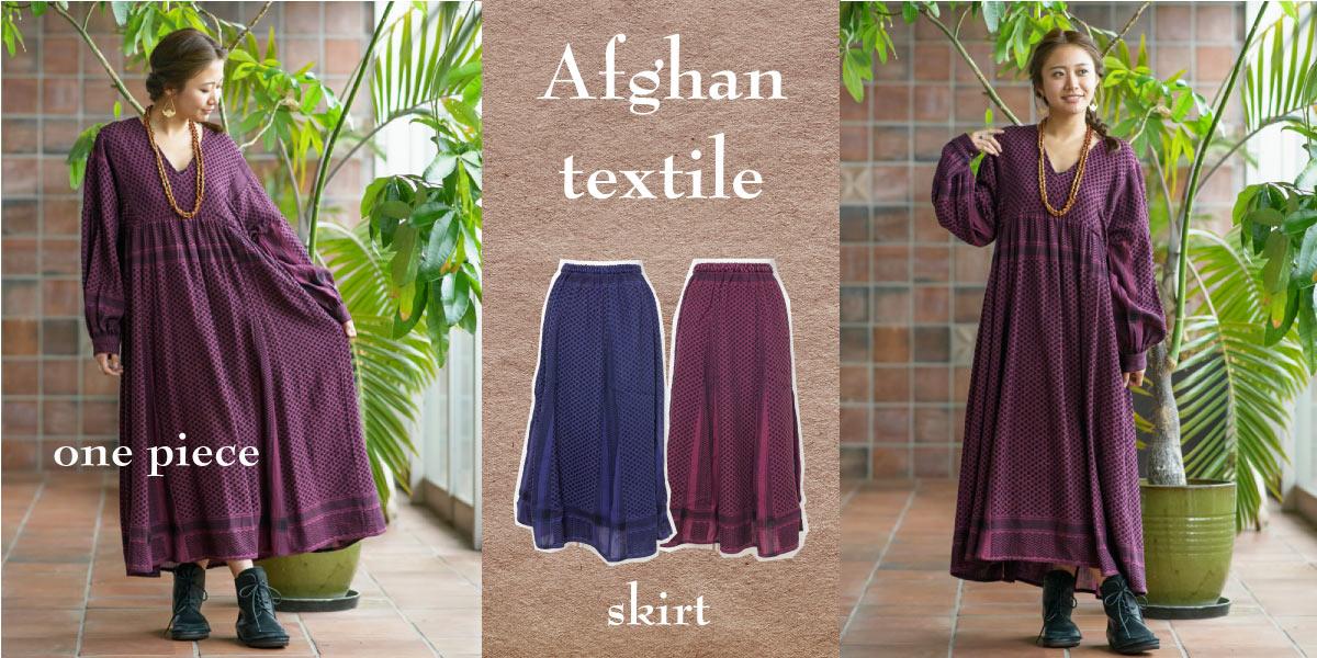 アフガン風な総柄ワンピースとロングスカート