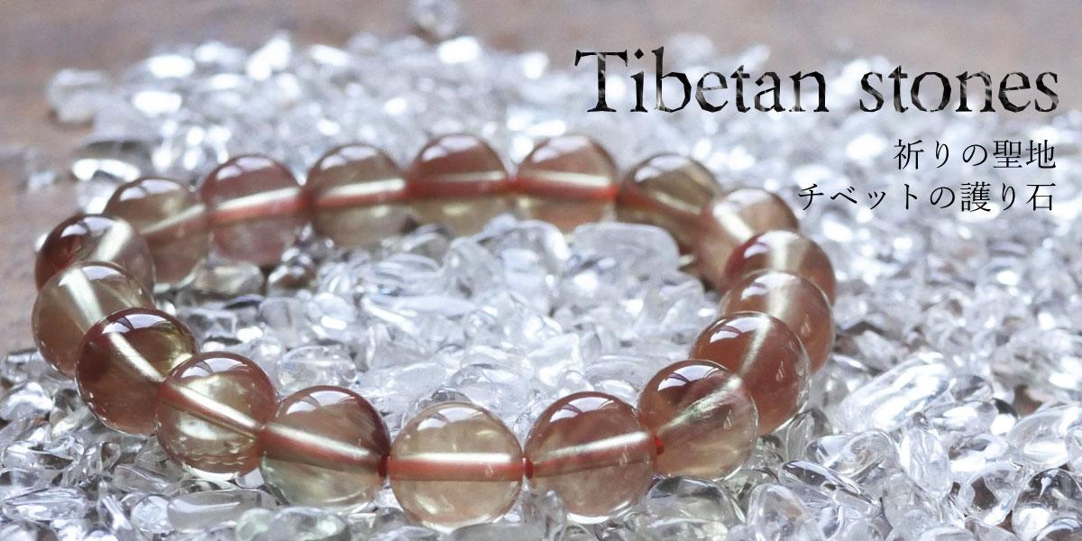 チベットアンデシン