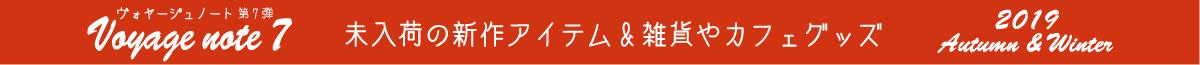 マライカ通販カタログ Voyagenote7