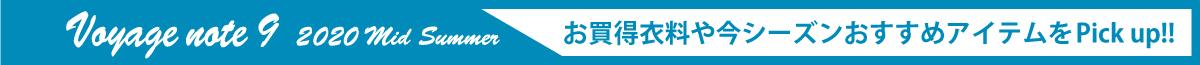 マライカ通販カタログ Voyagenote9